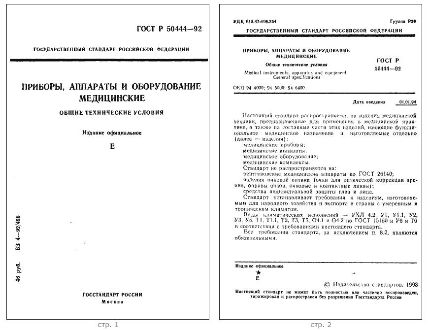 Гост р 50444 статус на 2016 год